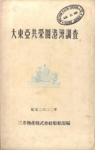 大東亜共栄圏港湾調査