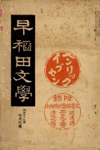 早稲田文学168